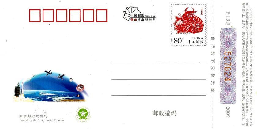 CHINA PC 2009 OX