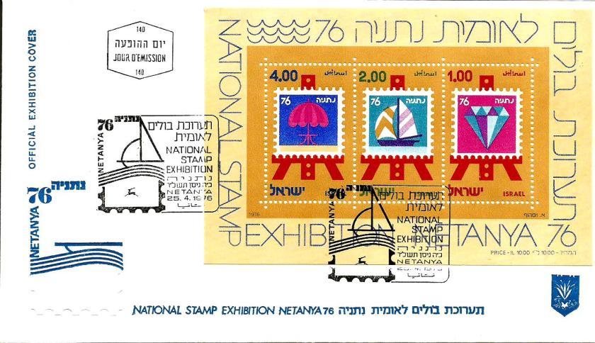 ISRAEL STAMP EX