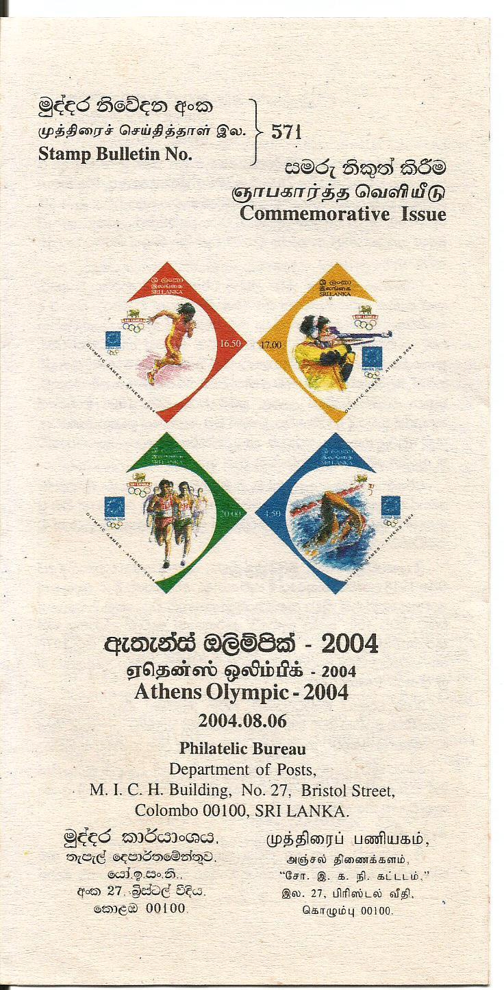 SRI LANKA 2004 OLY