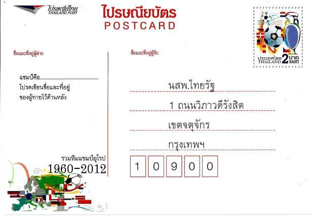 THAILAND PCEURO 1960-2012