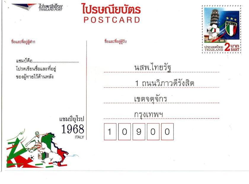 THAILAND PCEURO 1968