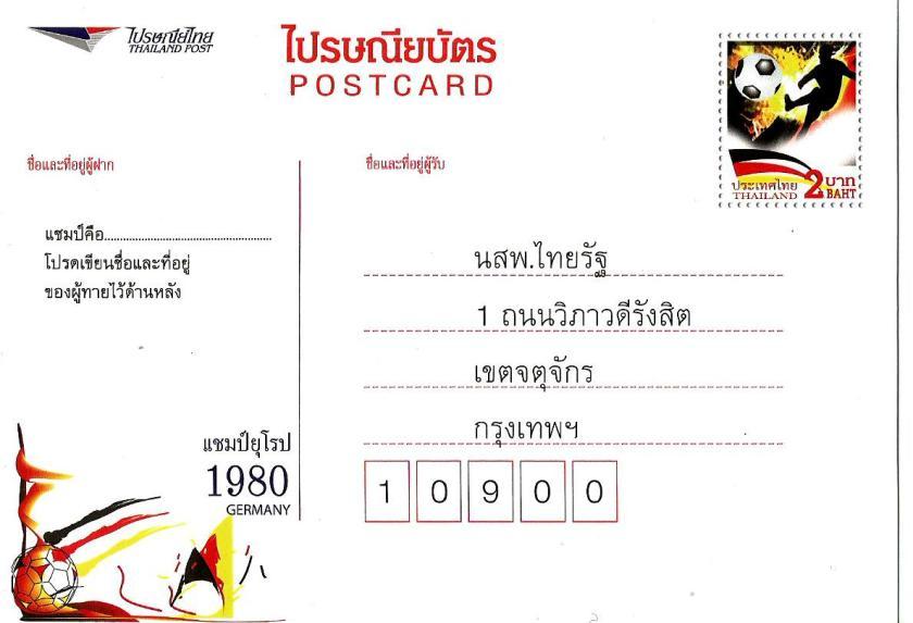 THAILAND PCEURO 1980