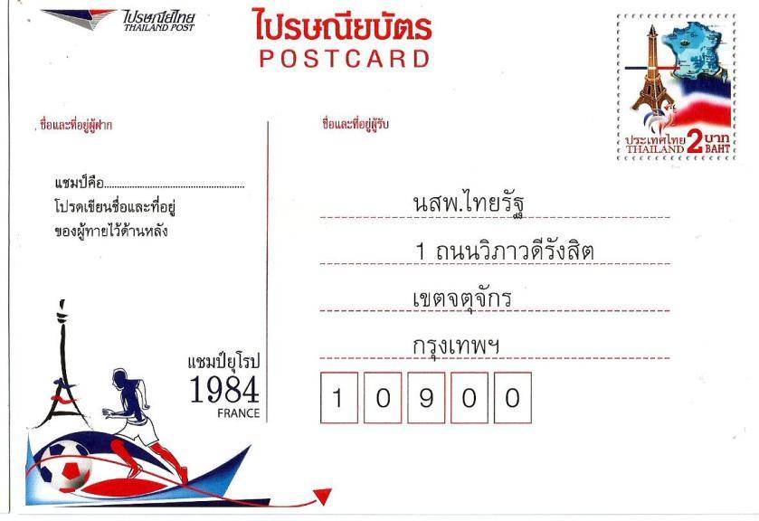 THAILAND PCEURO 1984