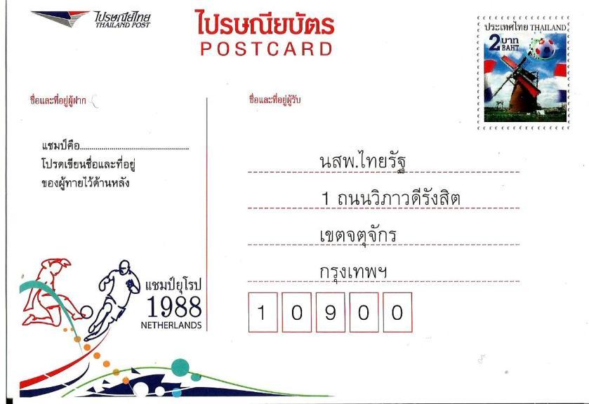 THAILAND PCEURO 1988