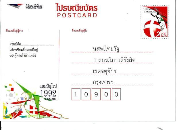 THAILAND PCEURO 1992