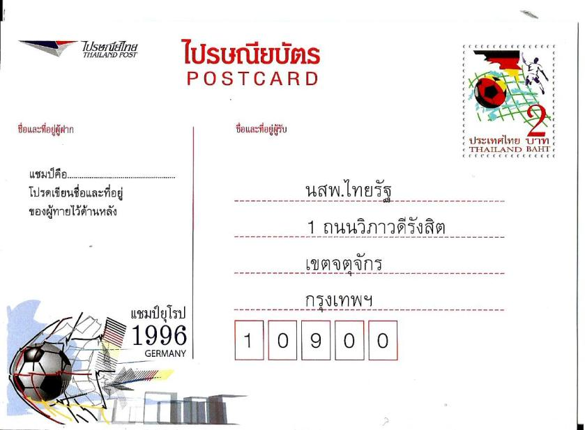 THAILAND PCEURO 1996