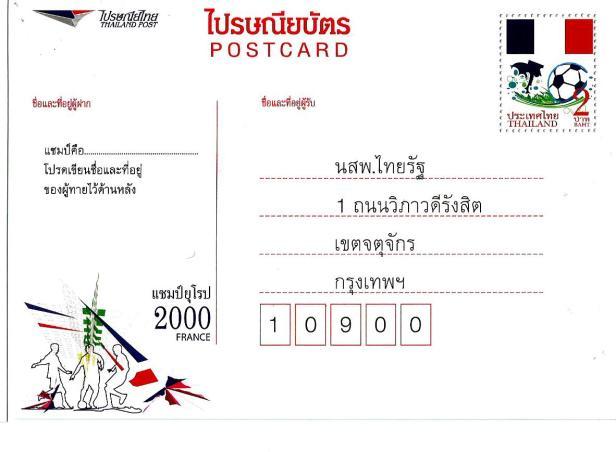 THAILAND PCEURO 2000