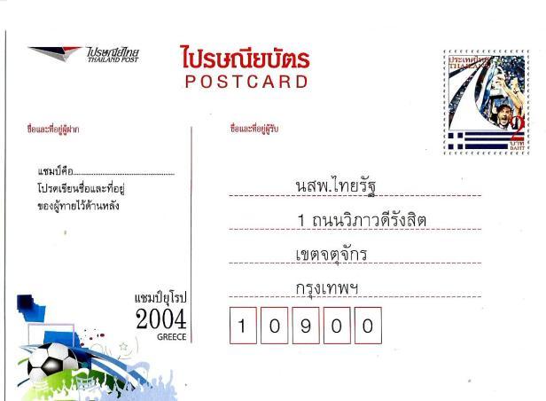 THAILAND PCEURO 2004