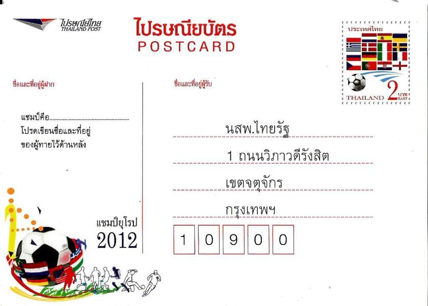 THAILAND PCEURO 2012