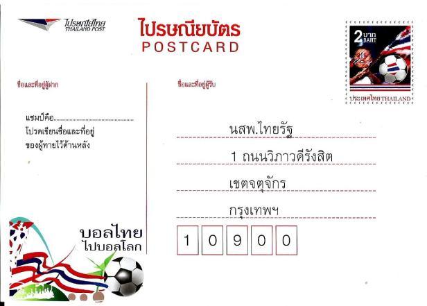 THAILAND PCEURO
