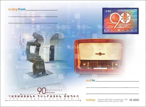 ARMENIA PC RADIO