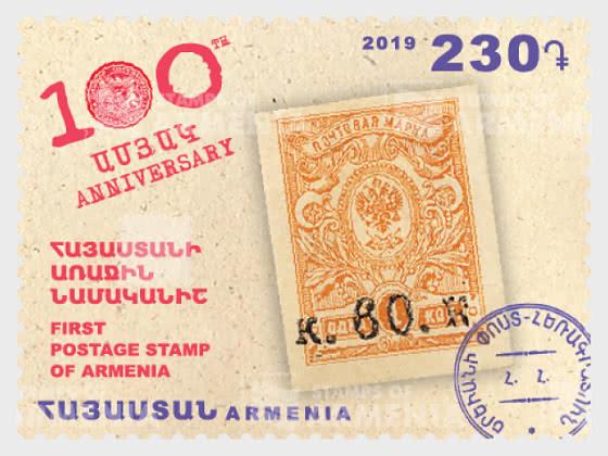Armenia 2019 ist postage