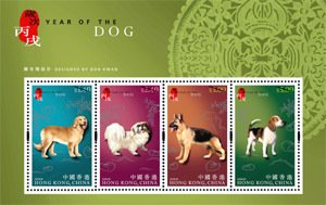 HK 2006 year of dog