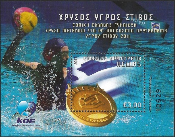 greece women w polo